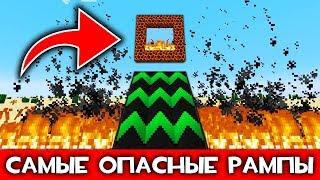 САМАЙ ОПАСНЫЙ ТРАМПЛИН ЧЕРЕЗ ОГОНЬ В МАЙНКРАФТЕ! - РАМПЫ В МАЙНКРАФТЕ