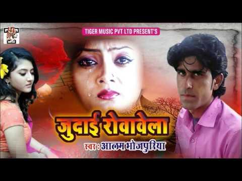 मिलल बेवफाई ## Milal Bewafai ## Alam Bhojpuriya ## Superhit Bhojpuri Sad Songs 2017