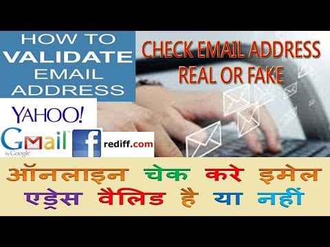 How to check email address is real or fake?Verify email address easily without sending email.Hindi