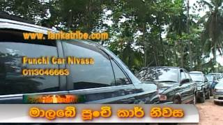 Punchi Car Niwasa