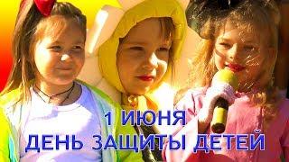 День защиты детей. Город Куйбышев