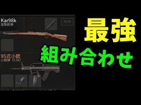 最強の組み合わせKar95kと95式小銃-荒野行動【KUN】