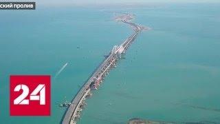 Крымский мост будет общаться с водителями - Россия 24