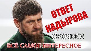 Кадыров Ответил Возмущенным его словами об имаме Шамиле дагестанцам