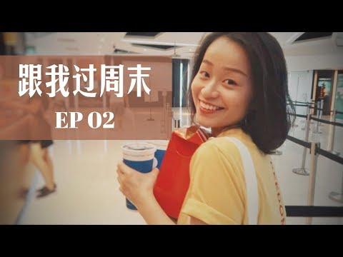 跟我过周末 EP 02   Tiong Bahru Bakery   Newton Food Centre   太鼓达人 PS4