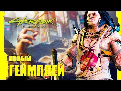 Новый геймплей Cyberpunk 2077 – Deep Dive Video | Обзор на ужасную графику Киберпанк 2077