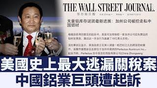 美國起訴中國億萬富翁 最高可判465年徒刑|新唐人亞太電視|20190802