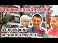 Турецкая недвижимость: отзывы покупателей Tolerance-Homes