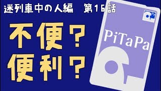 PiTaPaと関西のICカード事情