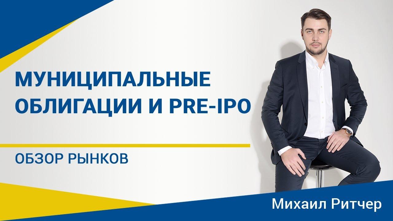 Кризиса не будет? Муниципальные облигации и pre-IPO | Обзор рынка от Михаила Ритчера | 22.06.2020