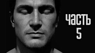 Прохождение Uncharted 4: Путь вора — Часть 5: Кто был когда-то вором...