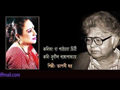 Na Pathano Chithi | Recitation | Tapashi Dhar | Naihati