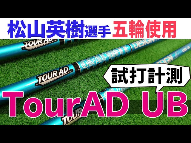 TourAD UBを試打検証!振動数・調子から見える打つべきゴルファーは?