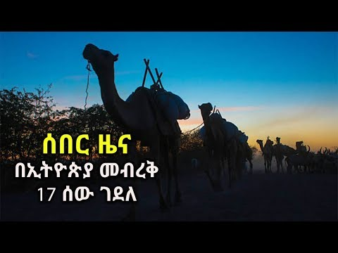 BBN Daily Ethiopian News August 14, 2017