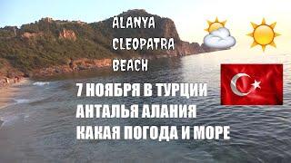 ALANYA 7 НОЯБРЯ ОТДЫХ В ТУРЦИИ АНТАЛЬЯ АЛАНИЯ КАКАЯ ПОГОДА И МОРЕ