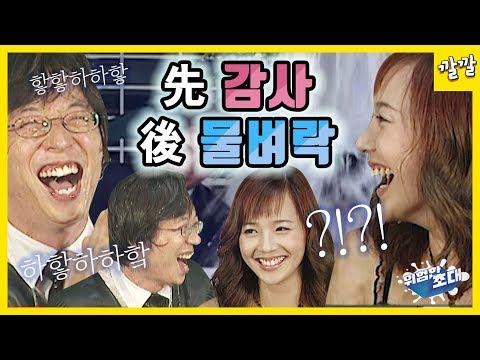 위험한초대 2003년 6월 29일 [최단시간 물대포 기록! 유진]