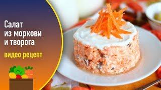 Салат из моркови и творога — видео рецепт