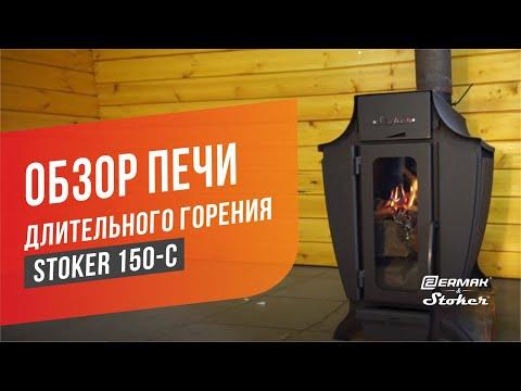 Печь длительного горения на дровах для дачи и дома Stoker 150-C.