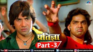Pratigya Part 3   Bhojpuri Action Movie   Dinesh Lal Yadav   Pawan Singh & Monalisa   Superhit Movie