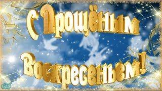 Прощеное воскресенье  Прости меня от всей души Красивая видео открытка Пожелания