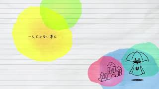UNCHAIN「Flowered」Lyrics Video