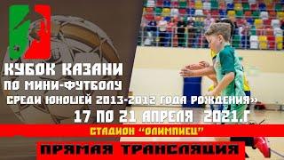 Турнир по мини футболу КУБОК КАЗАНИ среди юношей 2012 2013года рождения 1 Олимпиец