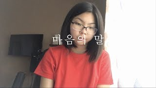 Words Of My Heart  마음의 말  Cover - Kim Yeon Ji  김연지  - I Am Not A Robot Ost