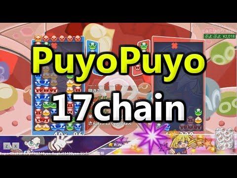 PuyoPuyo 17 chains in actual battle.【PuyoPuyoTetris】 |