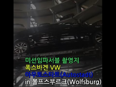 독일 자동차 전시장 -  VW 아우토슈타트(Autostadt), 볼프스부르크 Wolfsburg