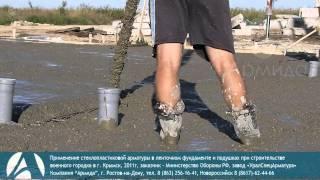 Стеклопластиковая арматура, заливка фундамента бетоном(Применение стеклопластиковой арматуры в фундаменте домов Военного Городка в г. Крымск, 2011год. В 2011 году..., 2013-09-08T20:00:55.000Z)