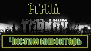 СТРИМ | Escape from tark...