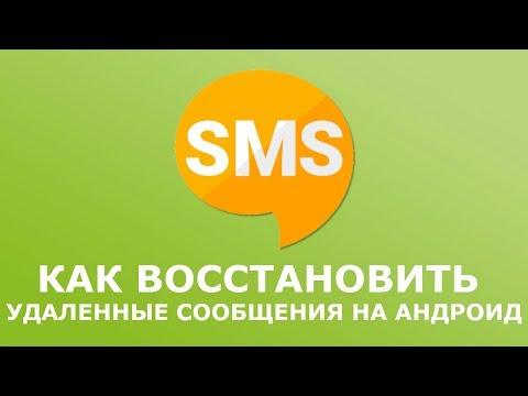 Как быстро восстановить удаленные сообщения на Андроиде через ПК и телефон