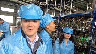 GainBitcoin Визит в Китай на Майнинг фермы