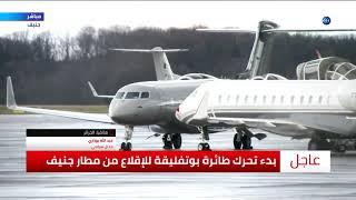 شاهد لحظة تحرك طائرة بوتفليقة للإقلاع من مطار جنيف متوجها للجزائر