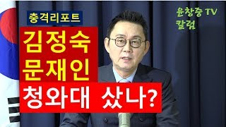 (충격리포트) 김정숙 문재인, 청와대 샀나? 윤창중 TV 칼럼(2017.11.21)