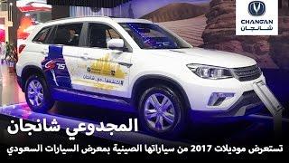 """""""شانجان"""" المجدوعي تستعرض موديلات 2017 من سياراتها الصينية بمعرض السيارات السعودي الدولي"""