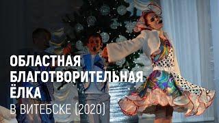 Областная благотворительная елка в Витебске (2020)