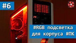 Делаем многоцветную (RGB) подсветку для моддинг ПК(Как сделать управляемую с пульта подсветку в корпус ПК своими руками? Что для этого надо? Какую светодиодну..., 2016-01-30T13:08:28.000Z)