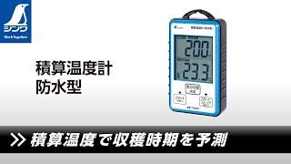 73480/積算温度計  防水型
