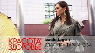 BACKSTAGE. Глафира Тарханова. Съемка обложки для журнала КРАСОТА & ЗДОРОВЬЕ
