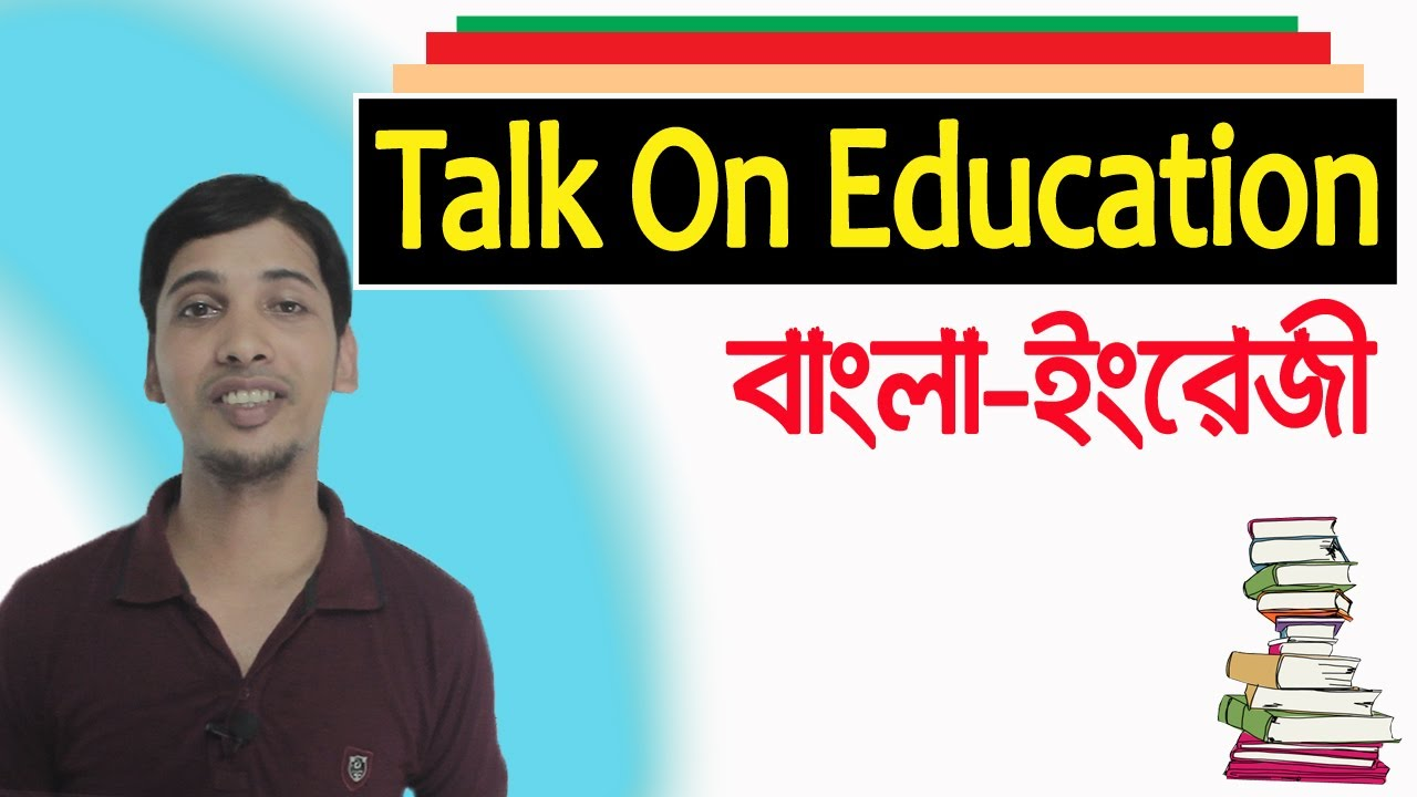 Talk On Education | Learn Spoken English | English Speaking | Faysal Jewel