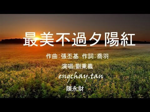 最美不過夕陽紅~劉秉義