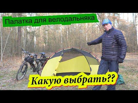 Какую палатку взять в одиночный велодальняк