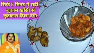 सिर्फ 5 मिनट मे जुकाम कफ और खाँसी से पाये छुटकारा/home remedy/How to rid of cold and cough fast