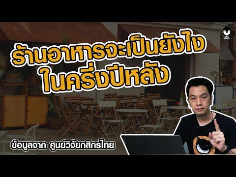 -- บทวิเคราะห์แนวโน้มธุรกิจร้านอาหารในครึ่งปีหลัง จากศูนย์วิจัยกสิกรไทย  l Torpenguin Channel --