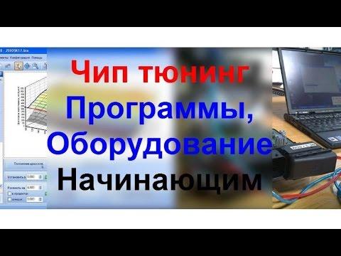 ✔️ Чип тюнинг Программы и Оборудование начинающим ✔️ Что нужно?