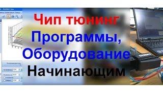 ✔️ Чип тюнинг Программы и Оборудование начинающим ✔️ Что нужно?(, 2016-07-19T08:52:38.000Z)