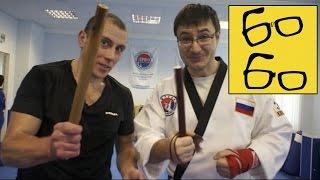 Короткая палка в хапкидо (тонбон) — урок работы с оружием в хапкидо с Дмитрием Ложенским(Подписка на канал