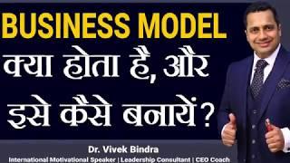 نموذج الأعمال ما يحدث و كيفية إنشاء | الدكتور فيفيك بيندرا