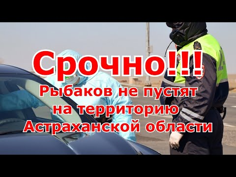 Срочно!!! Рыбаков не пустят этой весной на территорию Астраханской области!